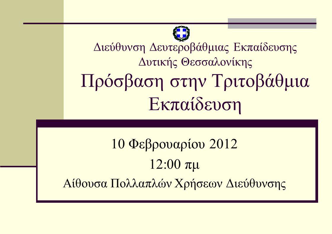10 Φεβρουαρίου 2012 12:00 πμ Αίθουσα Πολλαπλών Χρήσεων Διεύθυνσης