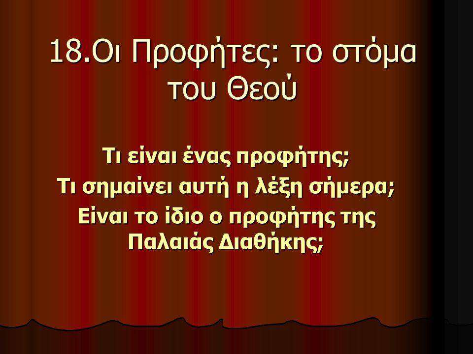 18.Οι Προφήτες: το στόμα του Θεού
