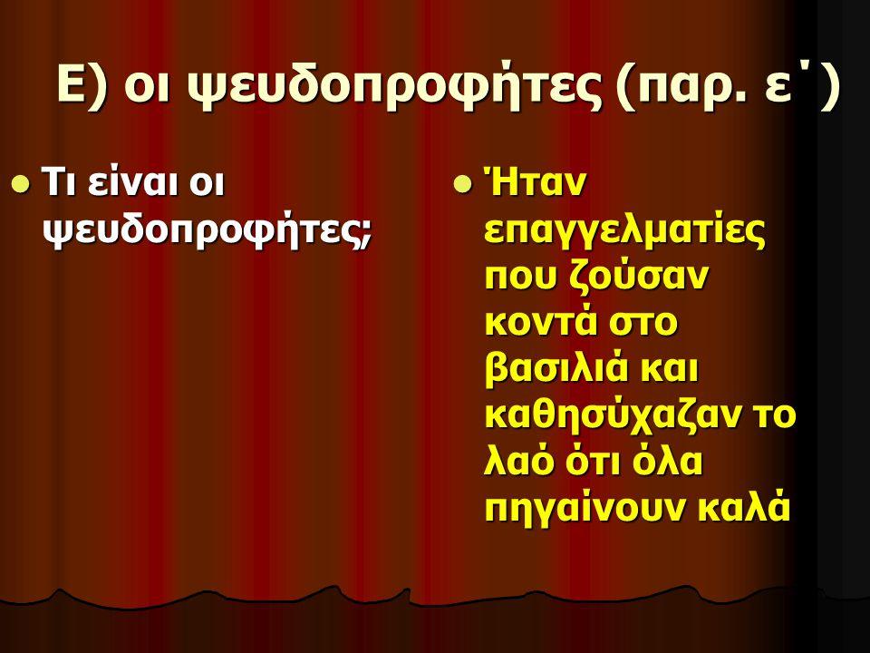 Ε) οι ψευδοπροφήτες (παρ. ε΄)