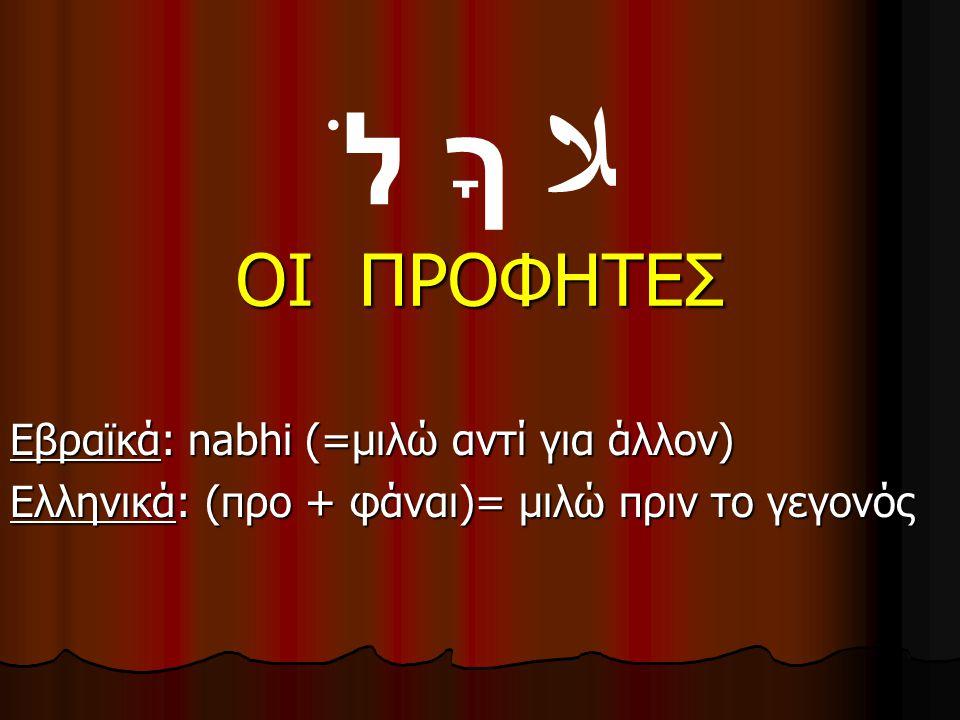   ﻼ ΟΙ ΠΡΟΦΗΤΕΣ Εβραϊκά: nabhi (=μιλώ αντί για άλλον)