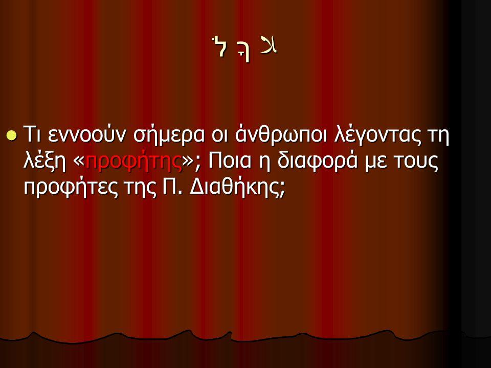   ﻼ Τι εννοούν σήμερα οι άνθρωποι λέγοντας τη λέξη «προφήτης»; Ποια η διαφορά με τους προφήτες της Π.