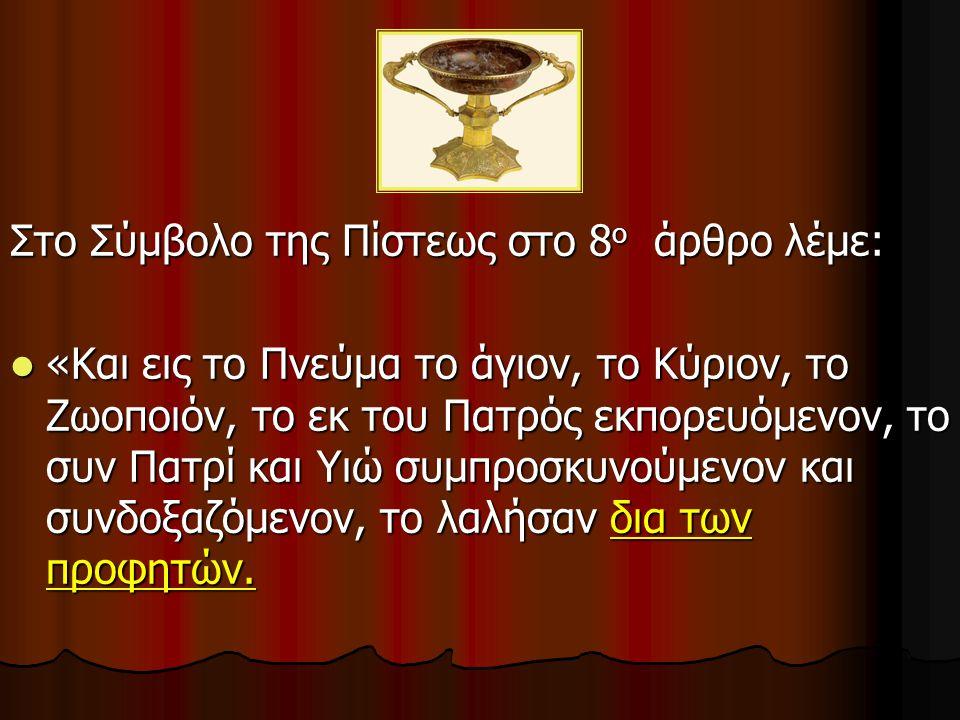 Στο Σύμβολο της Πίστεως στο 8ο άρθρο λέμε: