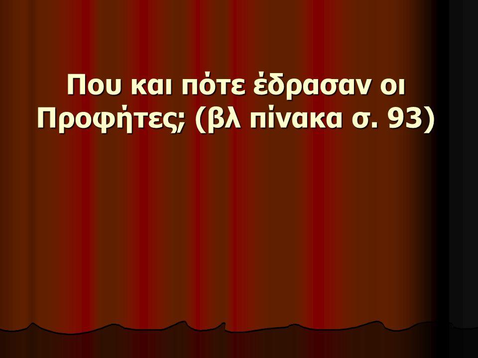 Που και πότε έδρασαν οι Προφήτες; (βλ πίνακα σ. 93)