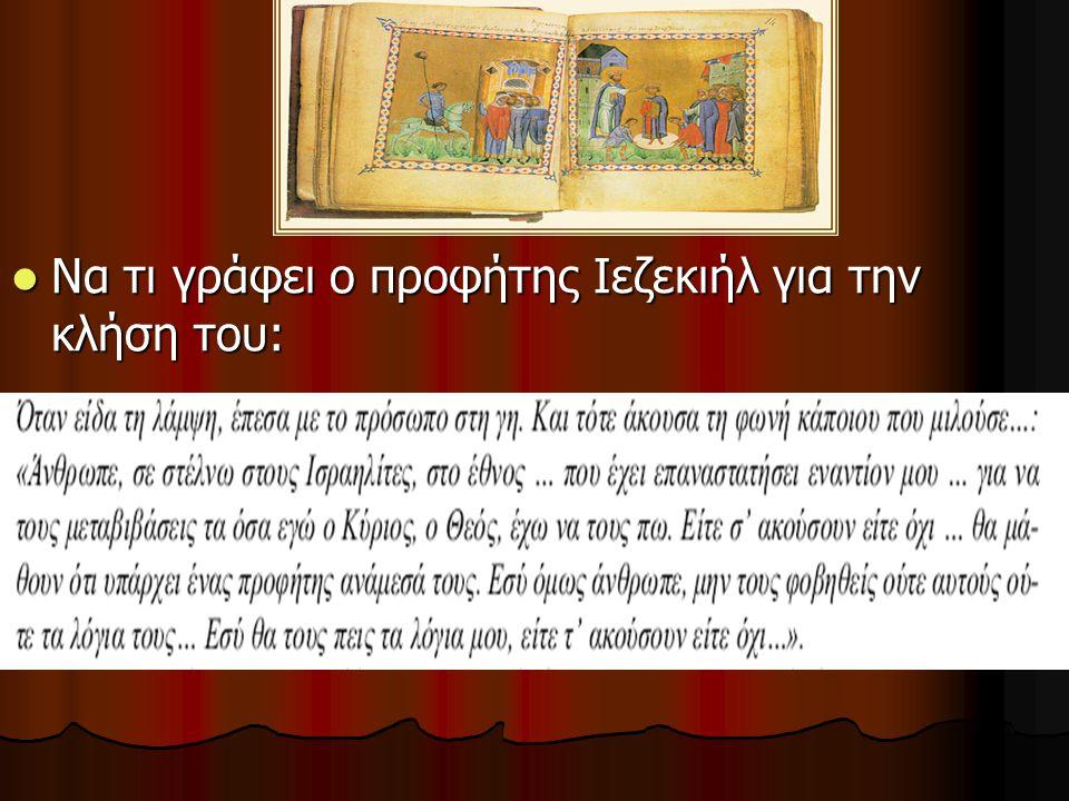 Να τι γράφει ο προφήτης Ιεζεκιήλ για την κλήση του: