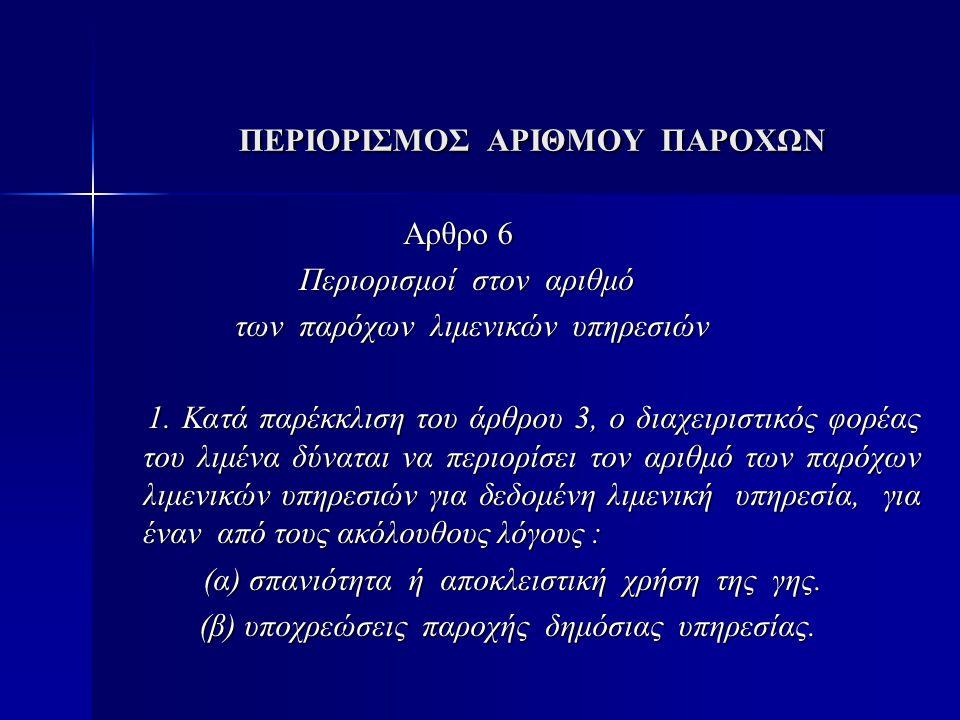 ΠΕΡΙΟΡΙΣΜΟΣ ΑΡΙΘΜΟΥ ΠΑΡΟΧΩΝ