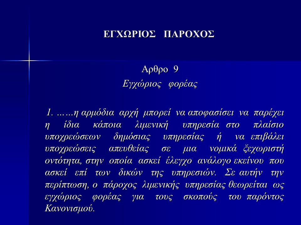 ΕΓΧΩΡΙΟΣ ΠΑΡΟΧΟΣ Αρθρο 9. Εγχώριος φορέας.