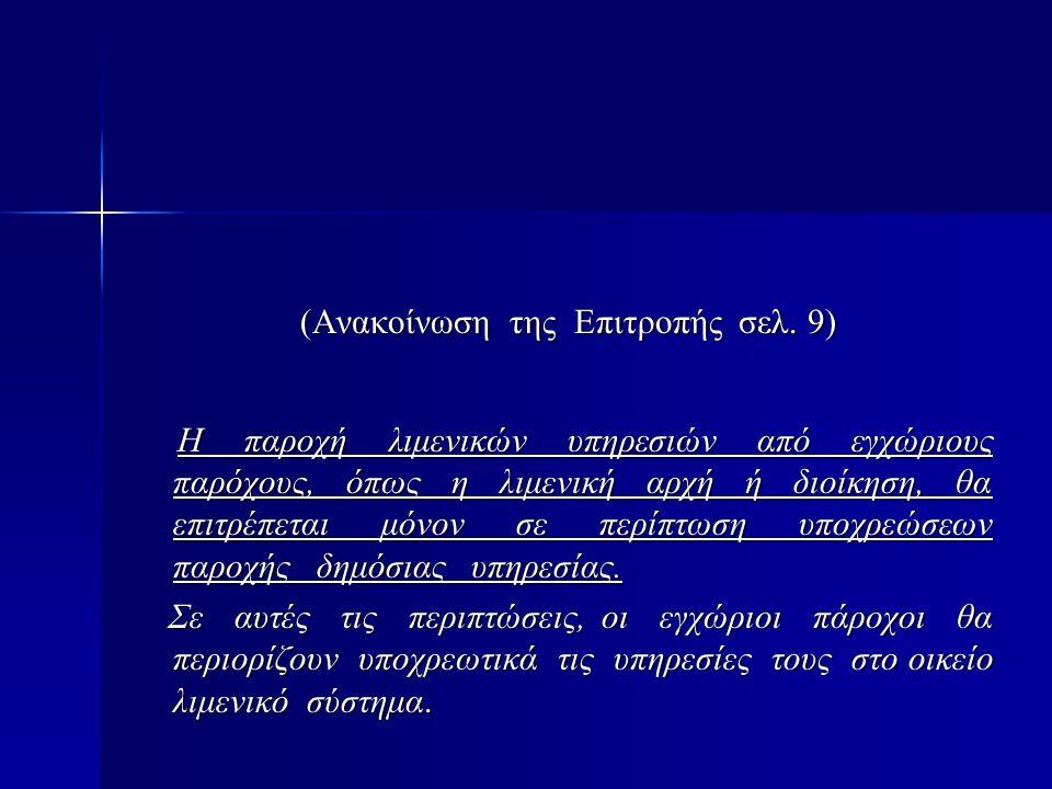 (Ανακοίνωση της Επιτροπής σελ. 9)