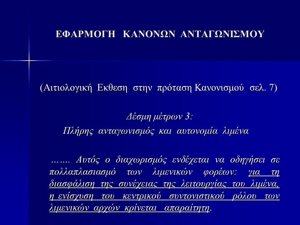 ΕΦΑΡΜΟΓΗ ΚΑΝΟΝΩΝ ΑΝΤΑΓΩΝΙΣΜΟΥ