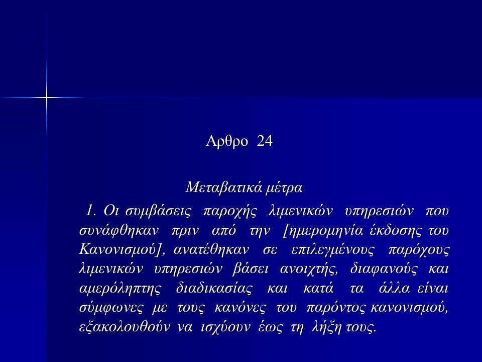 Αρθρο 24 Μεταβατικά μέτρα.