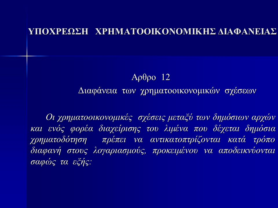 ΥΠΟΧΡΕΩΣΗ ΧΡΗΜΑΤΟΟΙΚΟΝΟΜΙΚΗΣ ΔΙΑΦΑΝΕΙΑΣ