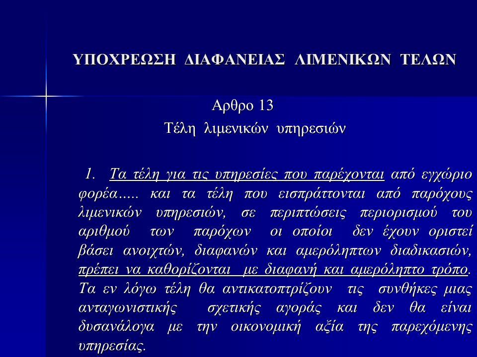 ΥΠΟΧΡΕΩΣΗ ΔΙΑΦΑΝΕΙΑΣ ΛΙΜΕΝΙΚΩΝ ΤΕΛΩΝ
