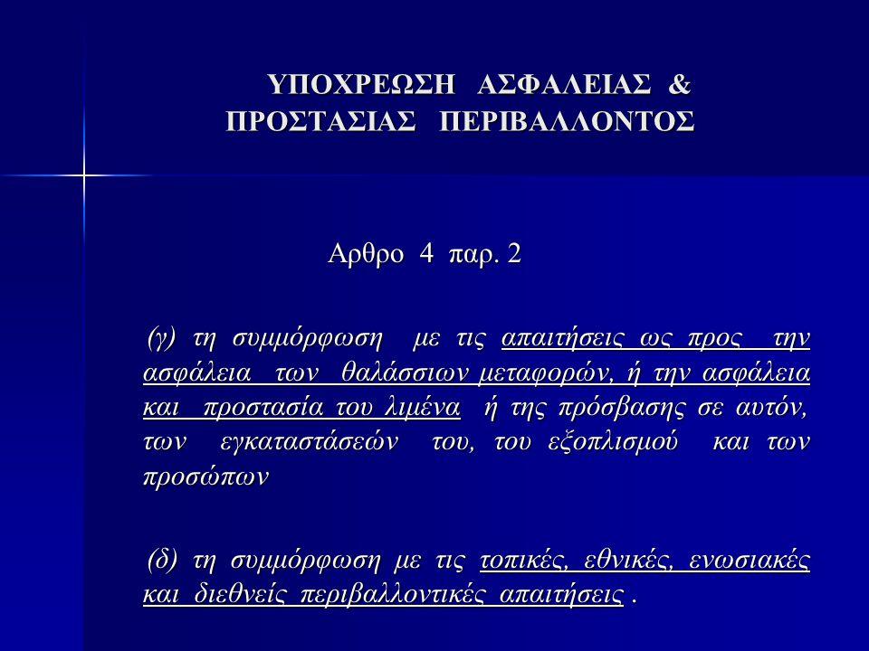 ΥΠΟΧΡΕΩΣΗ ΑΣΦΑΛΕΙΑΣ & ΠΡΟΣΤΑΣΙΑΣ ΠΕΡΙΒΑΛΛΟΝΤΟΣ