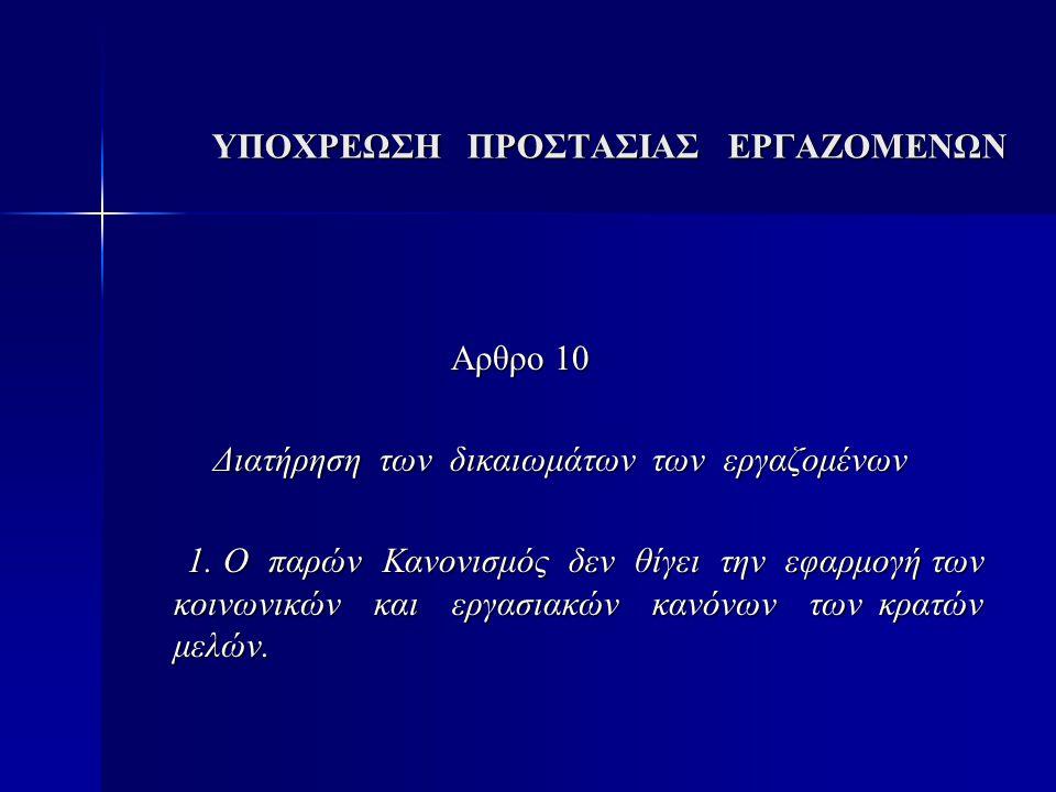 ΥΠΟΧΡΕΩΣΗ ΠΡΟΣΤΑΣΙΑΣ ΕΡΓΑΖΟΜΕΝΩΝ