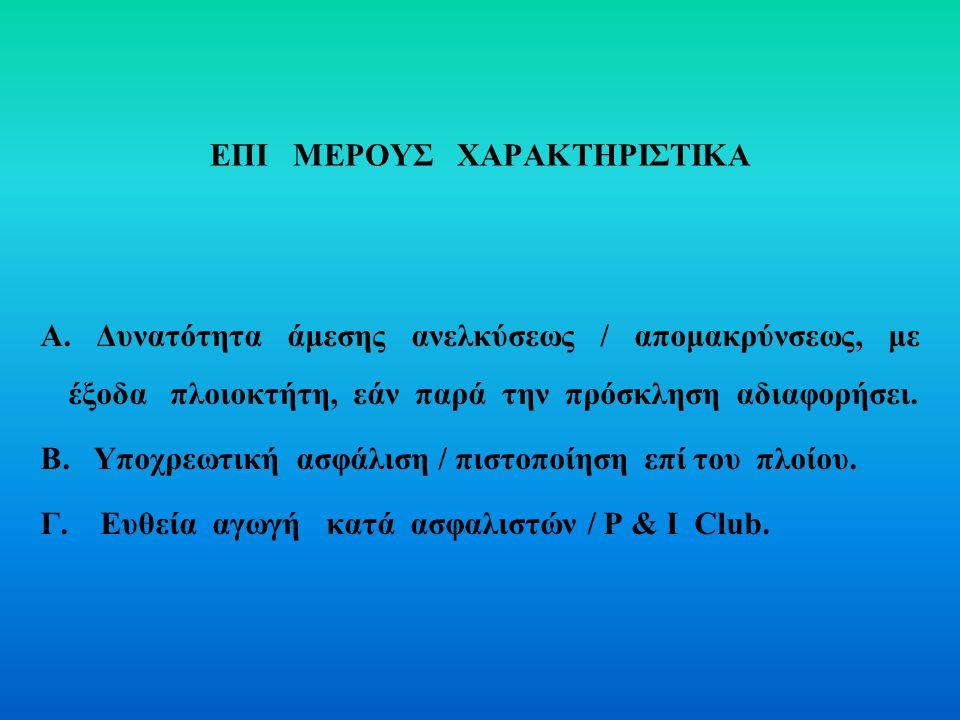 ΕΠΙ ΜΕΡΟΥΣ ΧΑΡΑΚΤΗΡΙΣΤΙΚΑ