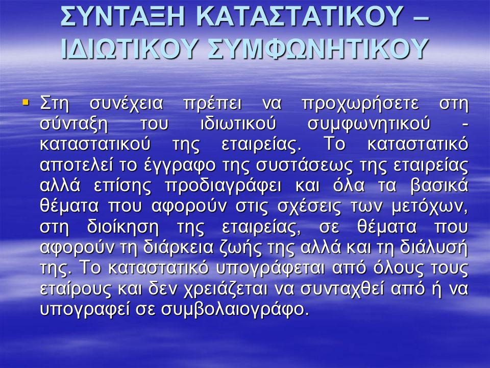 ΣΥΝΤΑΞΗ ΚΑΤΑΣΤΑΤΙΚΟΥ – ΙΔΙΩΤΙΚΟΥ ΣΥΜΦΩΝΗΤΙΚΟΥ