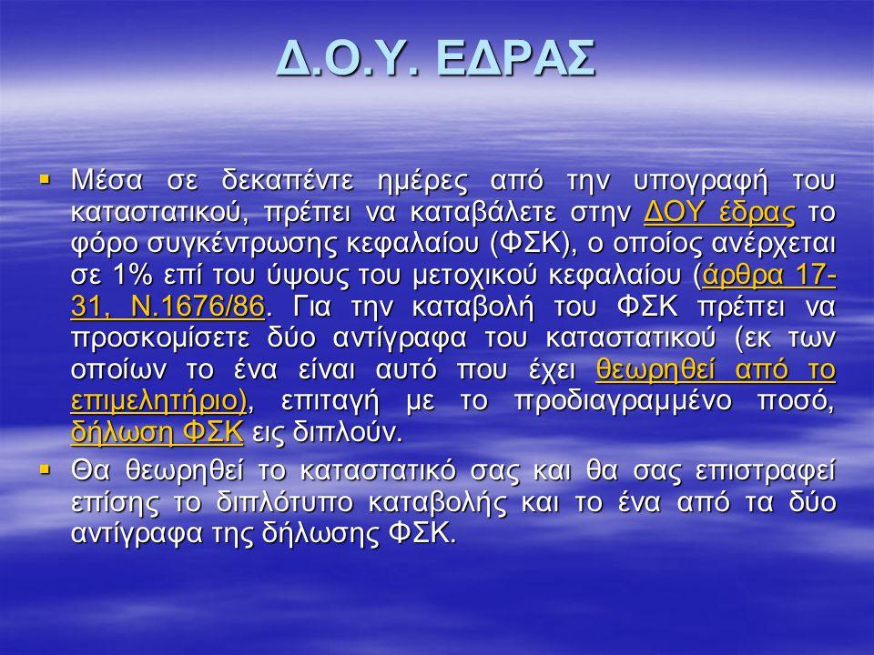Δ.Ο.Υ. ΕΔΡΑΣ