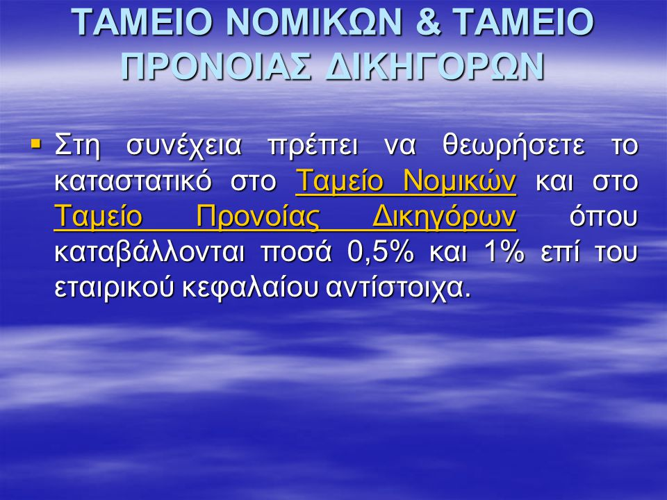 ΤΑΜΕΙΟ ΝΟΜΙΚΩΝ & ΤΑΜΕΙΟ ΠΡΟΝΟΙΑΣ ΔΙΚΗΓΟΡΩΝ