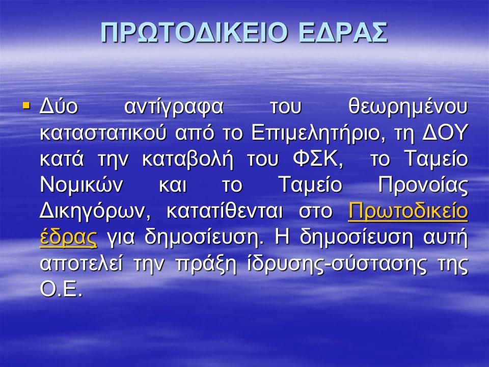 ΠΡΩΤΟΔΙΚΕΙΟ ΕΔΡΑΣ