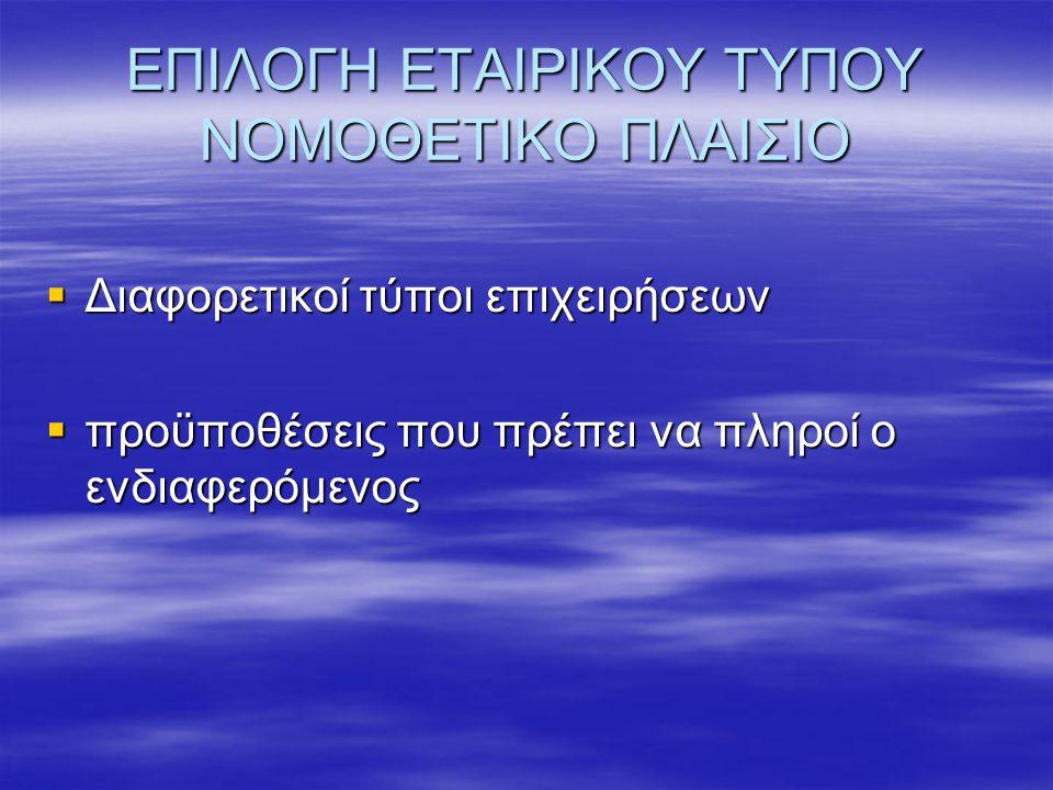 ΕΠΙΛΟΓΗ ΕΤΑΙΡΙΚΟΥ ΤΥΠΟΥ ΝΟΜΟΘΕΤΙΚΟ ΠΛΑΙΣΙΟ