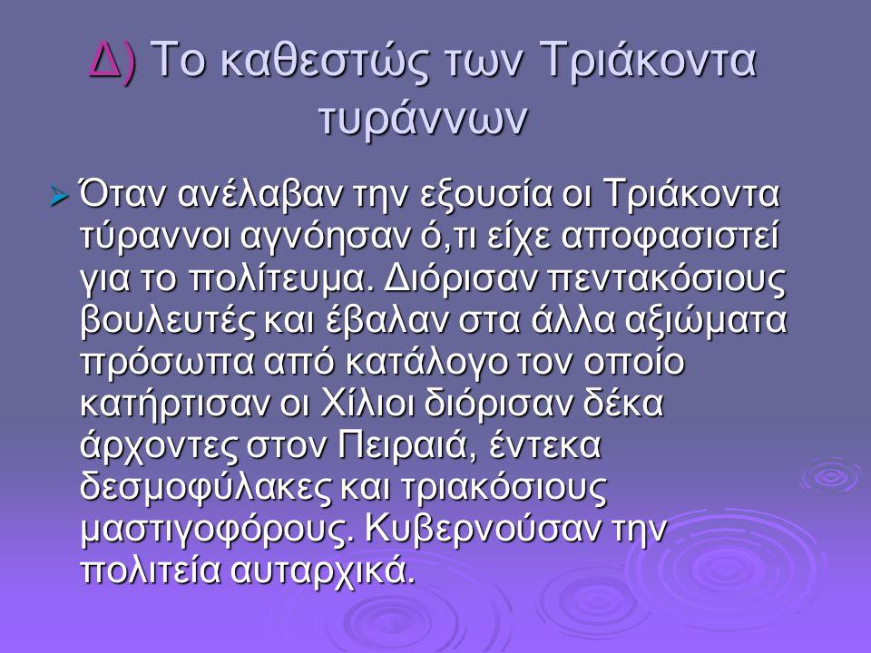 Δ) Το καθεστώς των Τριάκοντα τυράννων