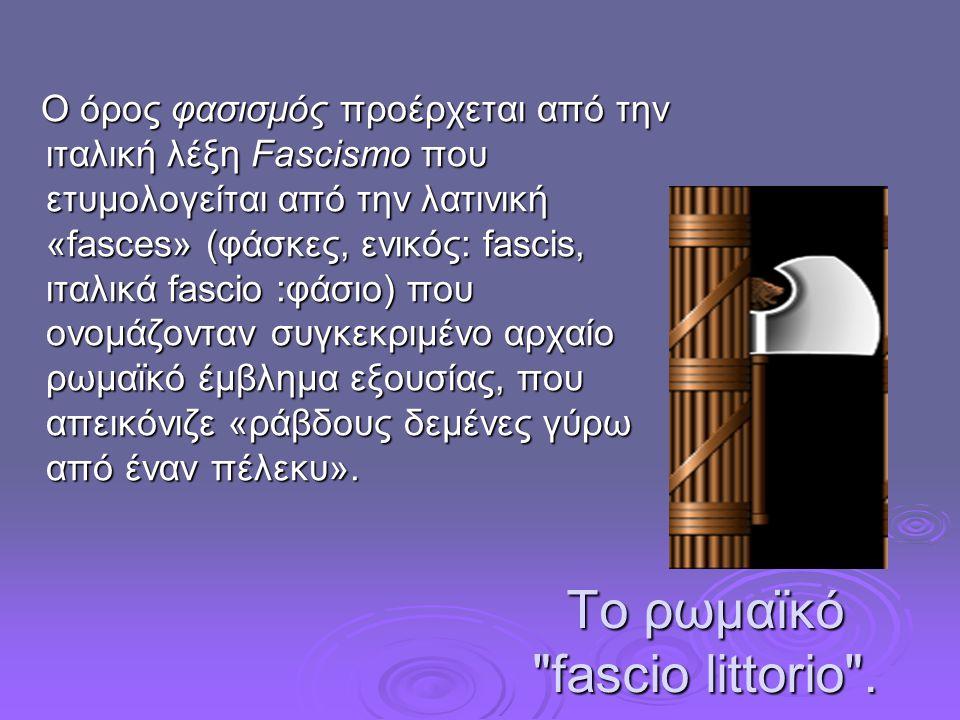 Το ρωμαϊκό fascio littorio .