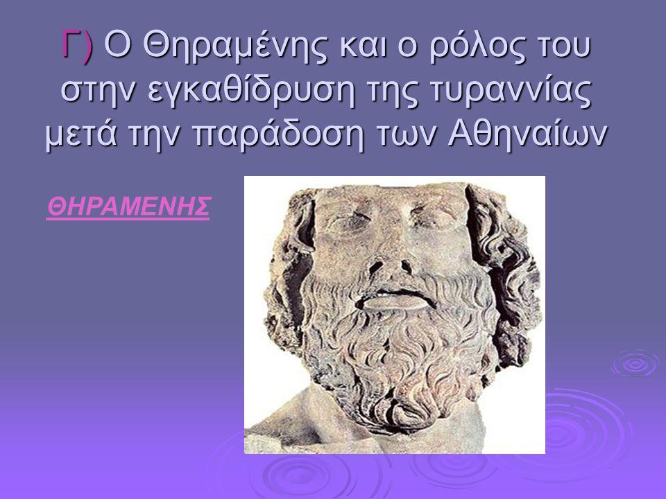 Γ) Ο Θηραμένης και ο ρόλος του στην εγκαθίδρυση της τυραννίας μετά την παράδοση των Αθηναίων