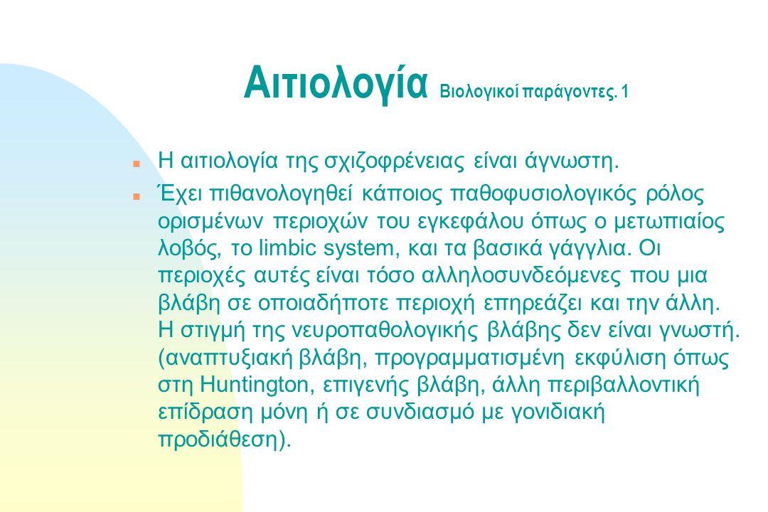 Αιτιολογία Βιολογικοί παράγοντες. 1