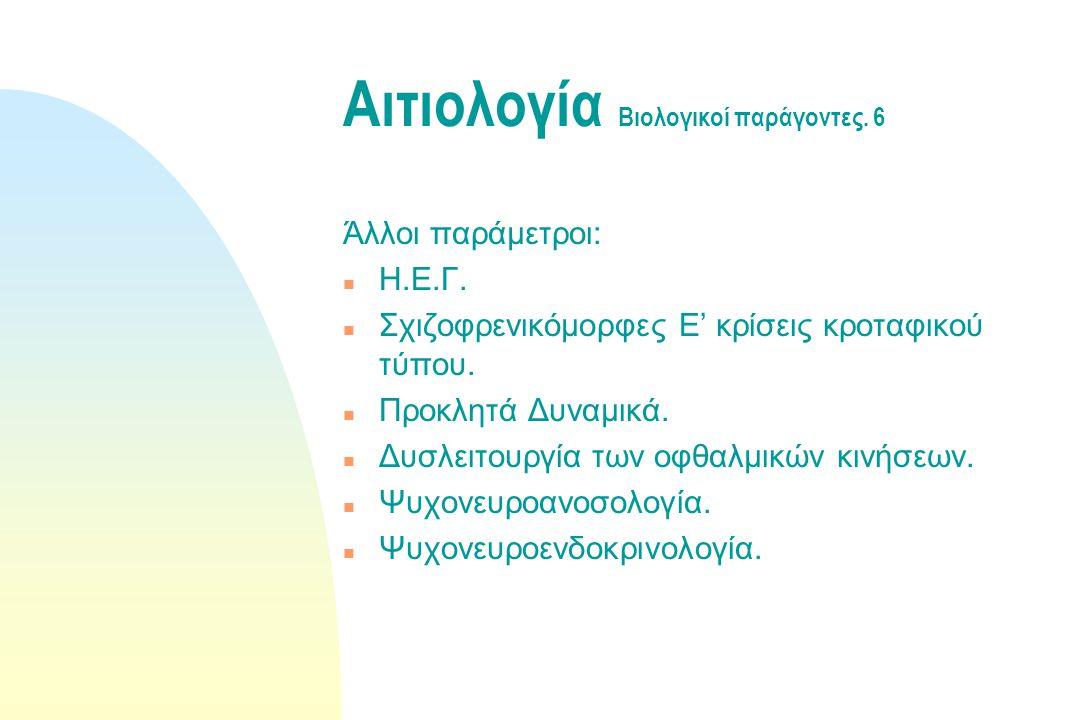 Αιτιολογία Βιολογικοί παράγοντες. 6