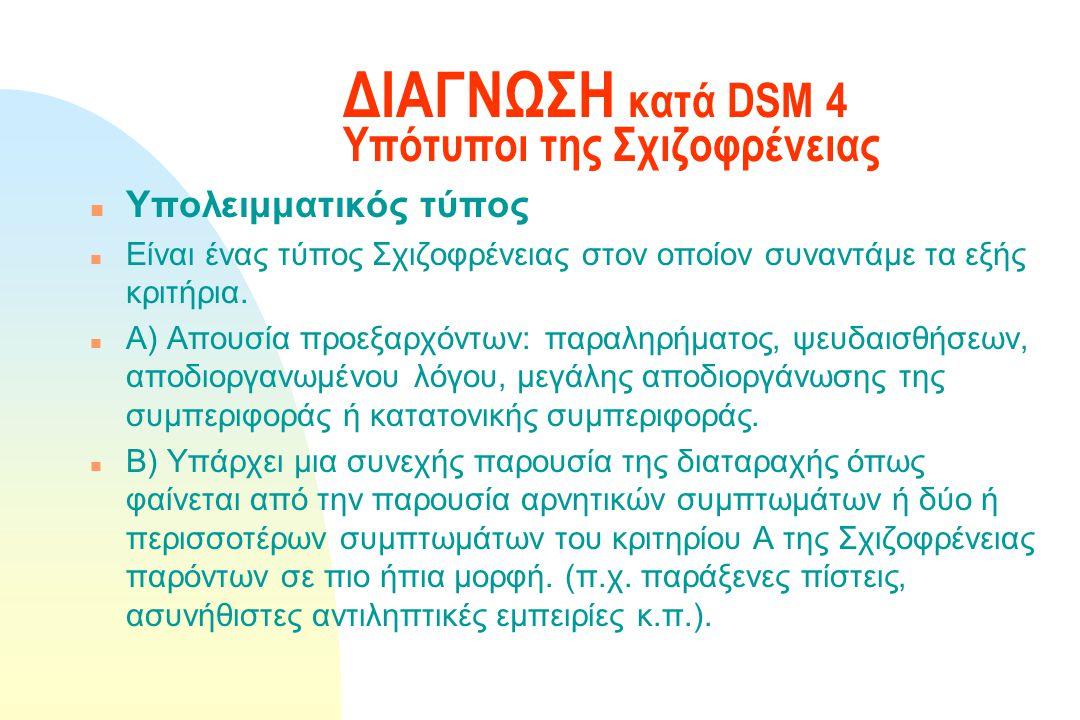 ΔΙΑΓΝΩΣΗ κατά DSM 4 Υπότυποι της Σχιζοφρένειας