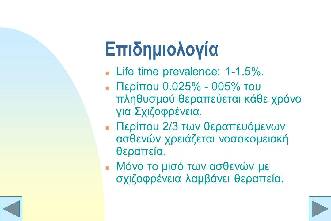 Επιδημιολογία Life time prevalence: 1-1.5%.