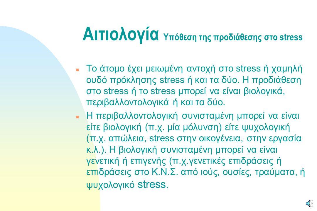 Αιτιολογία Υπόθεση της προδιάθεσης στο stress