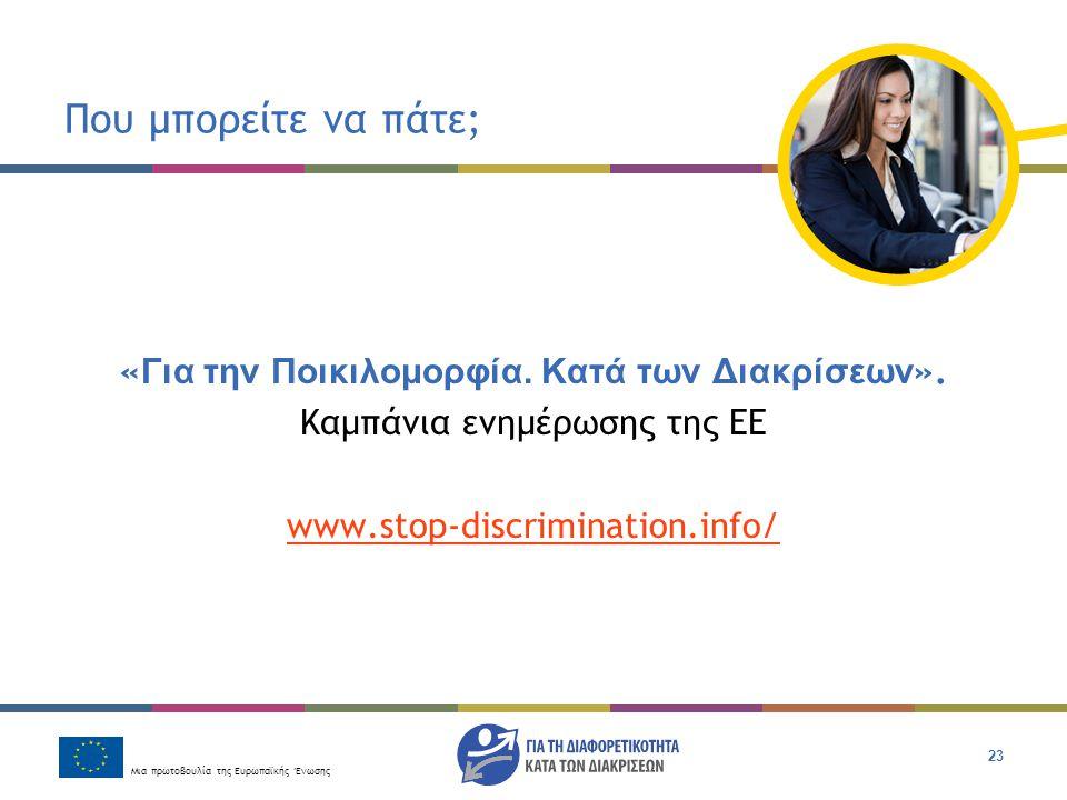 «Για την Ποικιλομορφία. Κατά των Διακρίσεων».