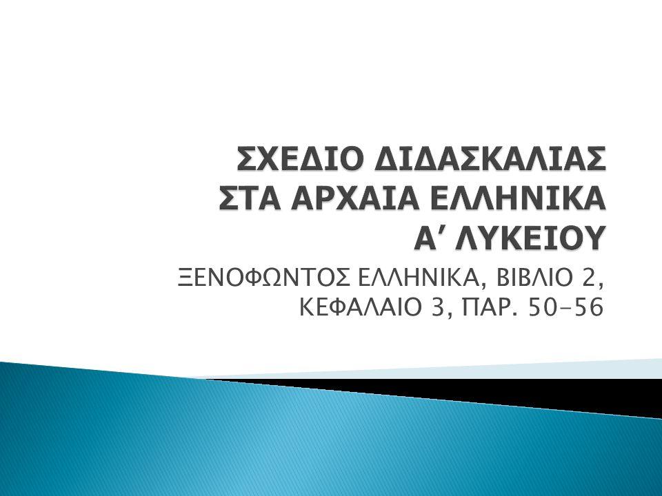 ΣΧΕΔΙΟ ΔΙΔΑΣΚΑΛΙΑΣ ΣΤΑ ΑΡΧΑΙΑ ΕΛΛΗΝΙΚΑ Α' ΛΥΚΕΙΟΥ