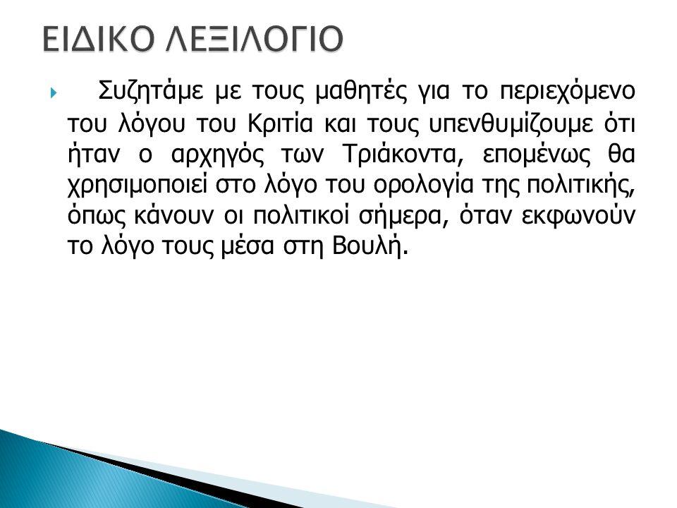 ΕΙΔΙΚΟ ΛΕΞΙΛΟΓΙΟ