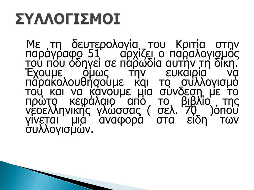 ΣΥΛΛΟΓΙΣΜΟΙ