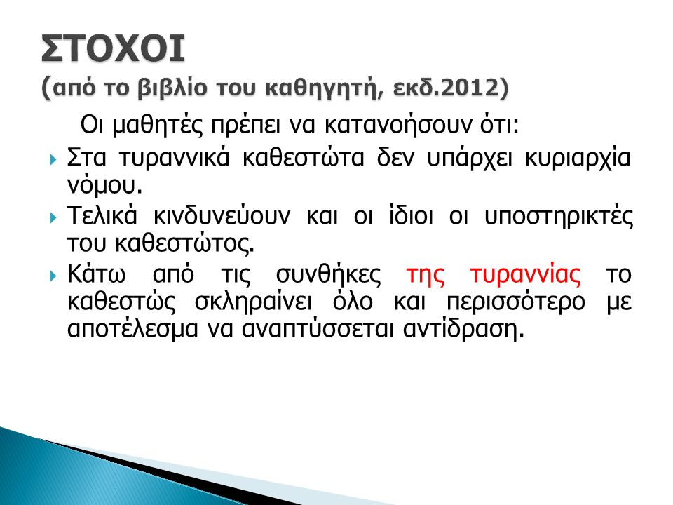 ΣΤΟΧΟΙ (από το βιβλίο του καθηγητή, εκδ.2012)