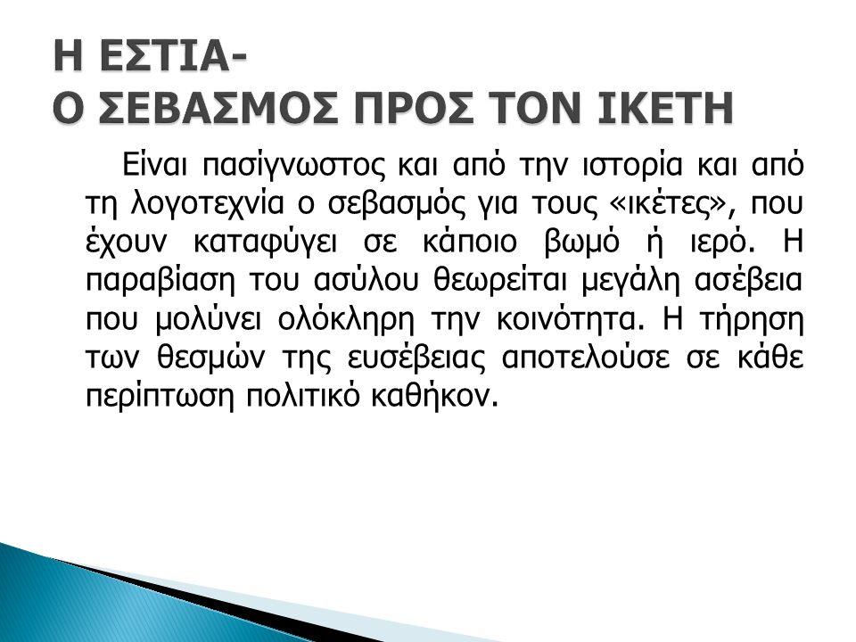 Η ΕΣΤΙΑ- Ο ΣΕΒΑΣΜΟΣ ΠΡΟΣ ΤΟΝ ΙΚΕΤΗ