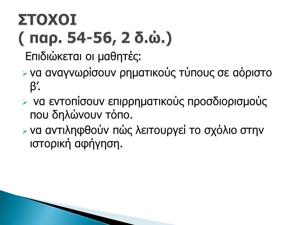 ΣΤΟΧΟΙ ( παρ. 54-56, 2 δ.ώ.) Επιδιώκεται οι μαθητές: