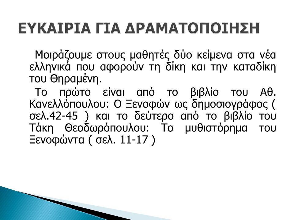 ΕΥΚΑΙΡΙΑ ΓΙΑ ΔΡΑΜΑΤΟΠΟΙΗΣΗ
