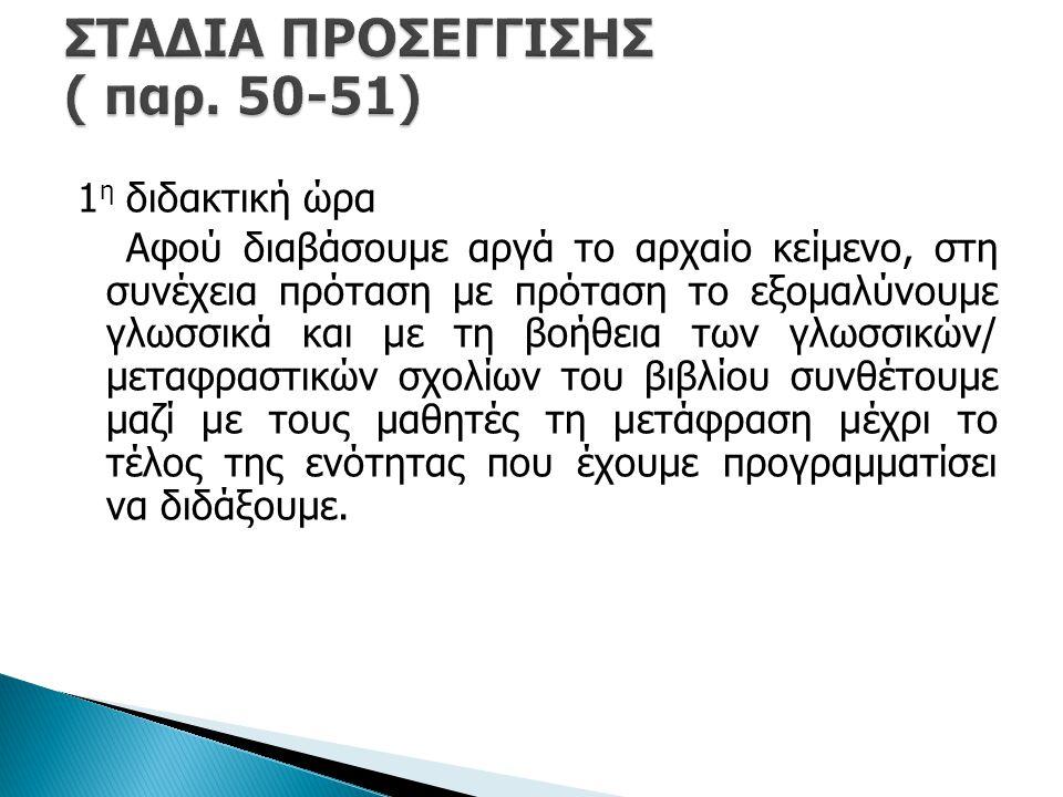 ΣΤΑΔΙΑ ΠΡΟΣΕΓΓΙΣΗΣ ( παρ. 50-51)