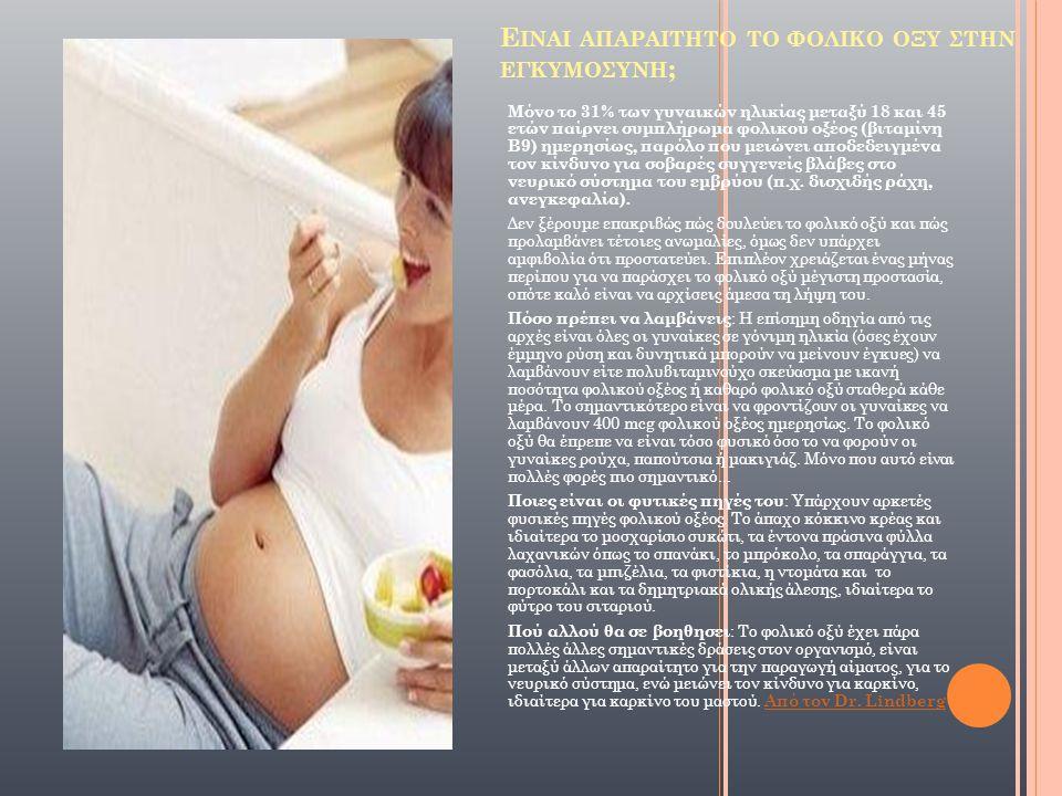 Ειναι απαραιτητο το φολικο οξυ ςτην εγκυμοςυνη;