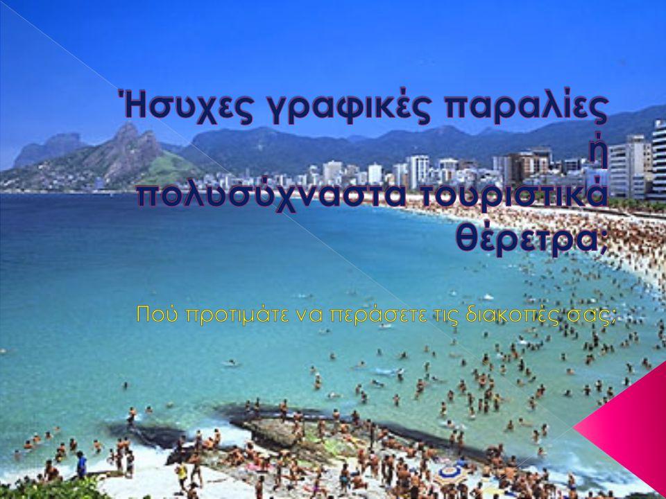 Ήσυχες γραφικές παραλίες ή πολυσύχναστα τουριστικά θέρετρα;