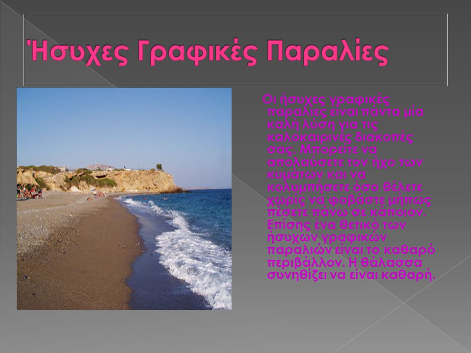 Ήσυχες Γραφικές Παραλίες