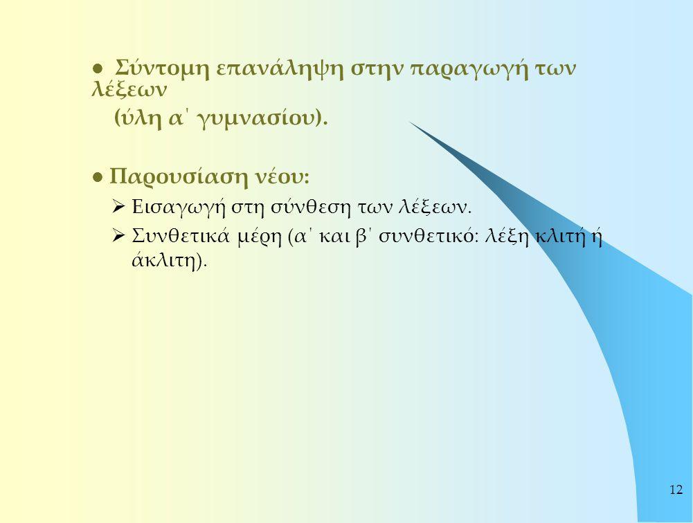 Σύντομη επανάληψη στην παραγωγή των λέξεων (ύλη α΄ γυμνασίου).