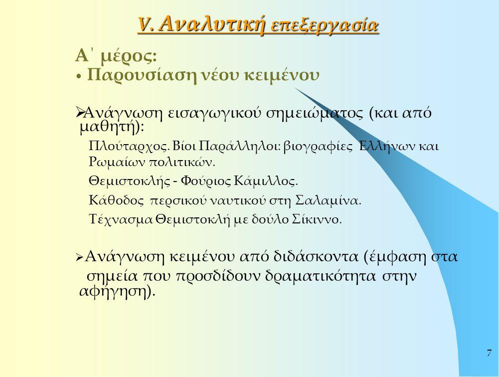V. Αναλυτική επεξεργασία