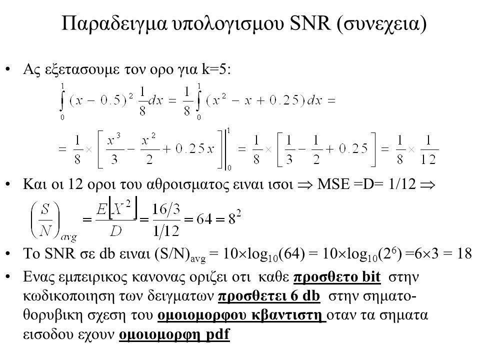 Παραδειγμα υπολογισμου SNR (συνεχεια)