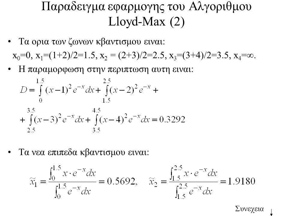 Παραδειγμα εφαρμογης του Αλγοριθμου Lloyd-Max (2)