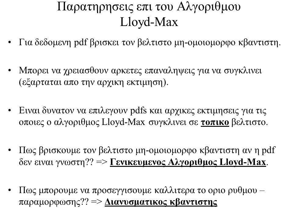 Παρατηρησεις επι του Αλγοριθμου Lloyd-Max