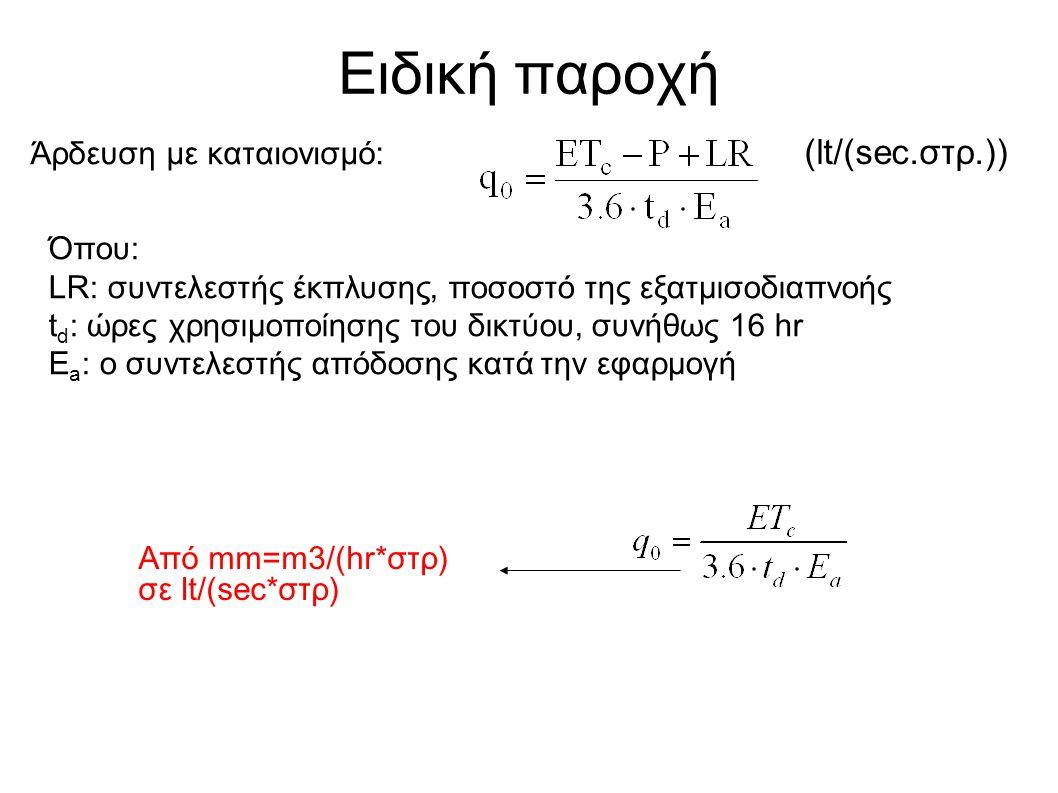 Ειδική παροχή (lt/(sec.στρ.)) Άρδευση με καταιονισμό: Όπου: