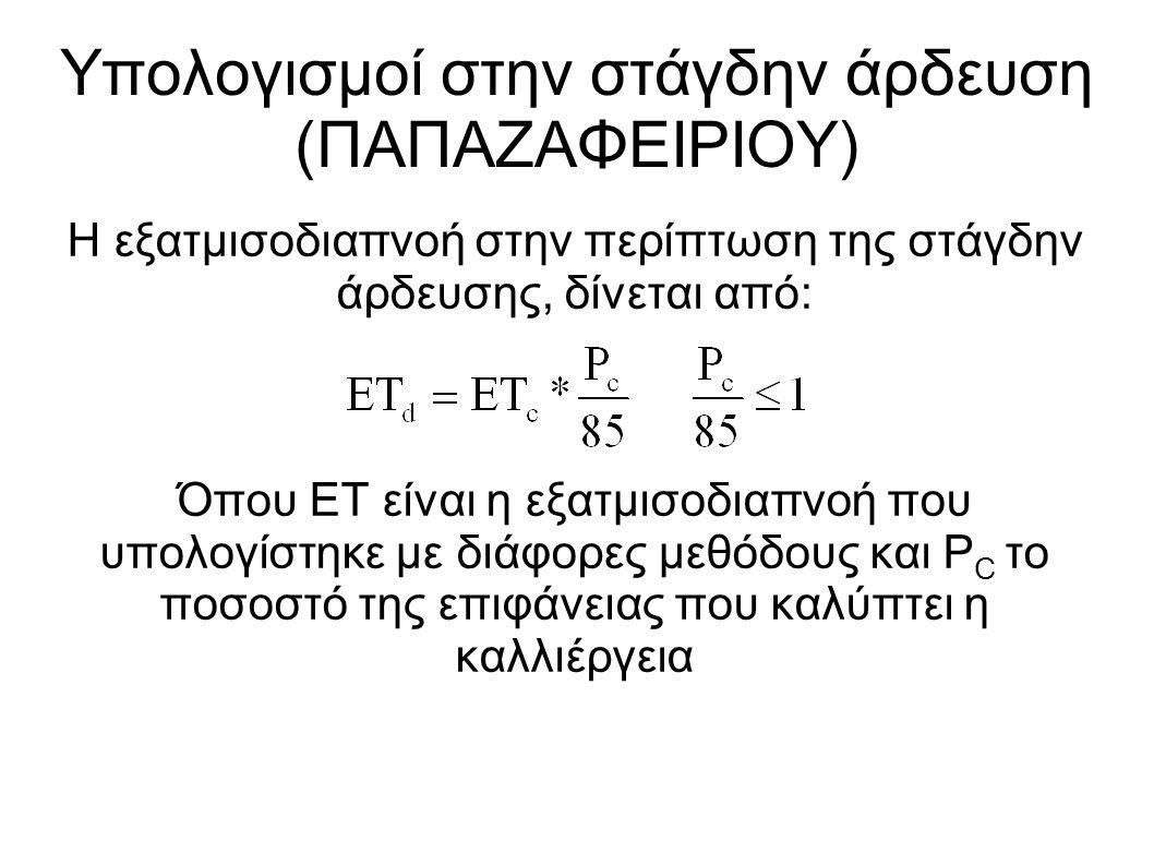 Υπολογισμοί στην στάγδην άρδευση (ΠΑΠΑΖΑΦΕΙΡΙΟΥ)